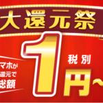格安SIMおススメキャンペーンを紹介!端末が実質1円が登場