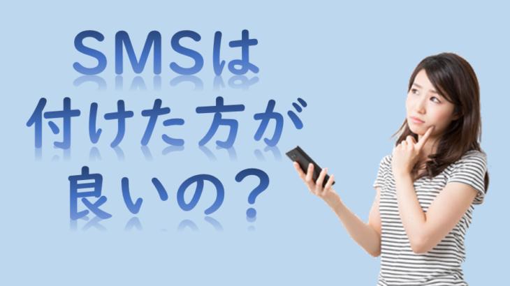 格安SIMでSMS付きがおすすめな4つの理由。SMS付きおすすめプランは?