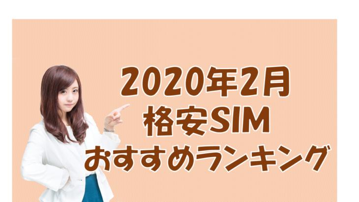 格安SIMおすすめ料金速度比較ランキング【2020年2月】