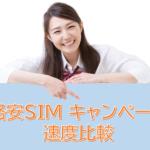 格安SIMキャンペーン速度比較【2020年2月】