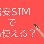 格安SIMで使える?5G対応の「Xperia 1 Ⅱ」のスペックは?