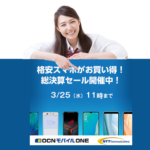 格安SIMに1万円未満でスマホゲット!OCNモバイルONEのキャンペーンが凄いことに!