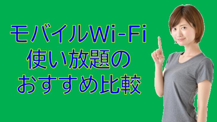 モバイルWi-Fi使い放題比較 おすすめモバイルWi-Fiはどこだ?