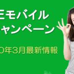 LINEモバイルキャンペーン【2020年3月】最新情報