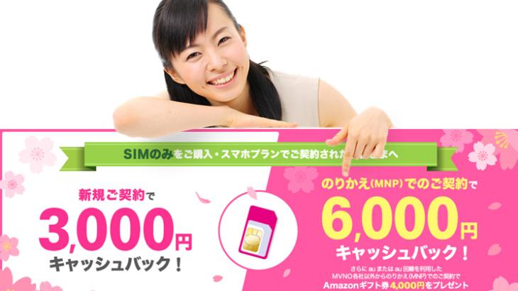 格安SIMのUQモバイルのキャッシュバックを最高額受け取る方法