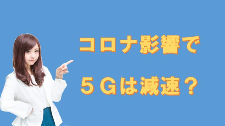 格安SIMでの5G提供は新型コロナウィルスの影響で遅れる?