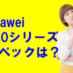 5G対応端末のHuawei「P40」シリーズが3月26日に発表
