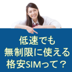 格安SIMを低速でも容量無制限で使う方法とは?