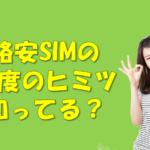 格安SIMの速度ってなぜ遅いの?格安SIMの速度のヒミツ
