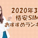 格安SIMおすすめ料金速度比較ランキング【2020年3月】