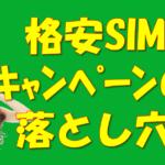 格安SIMを料金やキャンペーンで比較して陥る低速度の罠