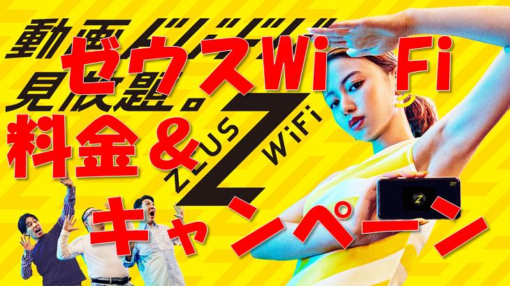ゼウスWiFiの料金や評判に加えてメリット・デメリットを紹介【在庫情報】