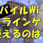 PS4で切れないWiFiってあるの?おすすめのモバイルWiFiを紹介!