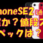 iPhoneSE2の値段、ケース、大きさなど気になる情報まとめ