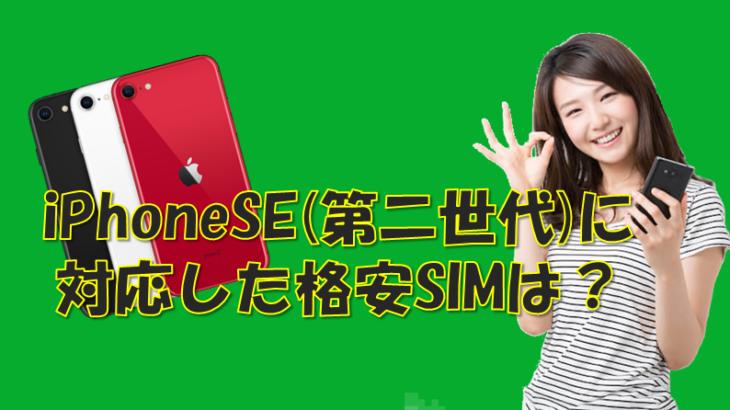 格安SIMでiPhone SE2(第二世代)を購入する おすすめの方法