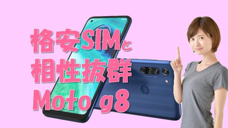 格安SIMとmoto g8はコスパ最強の組み合わせ!なんとトリプルカメラ搭載で2万円台