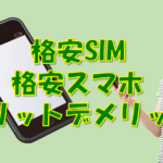 格安SIMや格安スマホにまだ抵抗がある方に読んで頂きたいメリット・デメリット