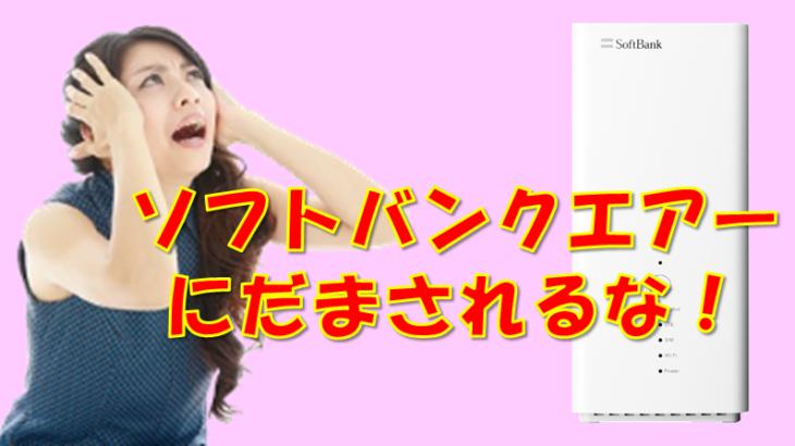 遅いソフトバンクエアー(softbank Air)の解約手順と0円で済ませる方法とは?