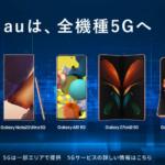 auは5Gスマホ向けに新プランを発表!それは映像配信サービスとの抱合せ。。