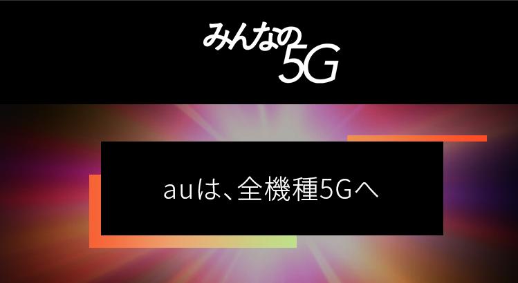 auは5G移行が進まず焦りと対策にやっきになっている