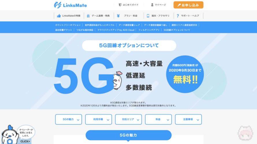 格安SIMで5Gを使えるの?MVNOで5Gを提供し始めたLinksMateのサービスとは