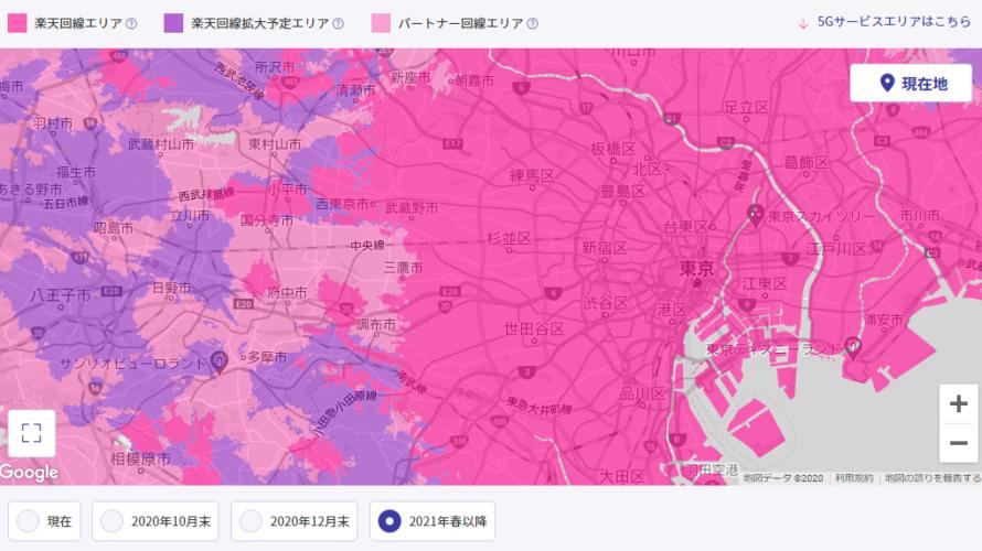 楽天モバイルがピンチか!2021年3月で東京都のauのローミングが無くなるとどうなる