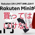 楽天モバイルが「Rakuten Mini」を1円で販売した結果