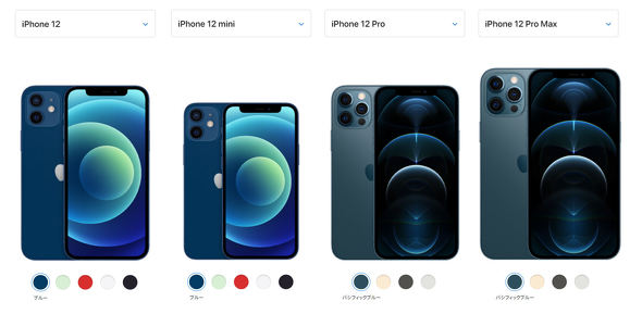 iPhone12シリーズの充電器は別売りとなりコスト高に!