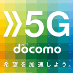 5Gへの移行を強化するドコモはエリア拡充とミドルスペック端末を強化(3/3)