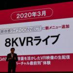 ドコモから5Gを活かした「新体感ライブCONNECT」で8Kライブ映像をVRグラス