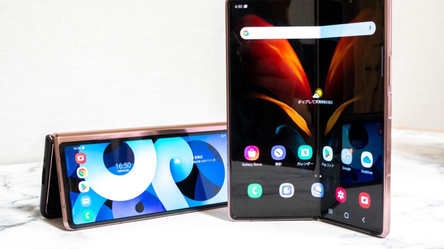 au版Galaxy Z Fold2 5Gの実機チェック!海外版とのちがいやケースなど