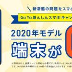 トーンモバイルがスマホを無料配布「TONE e20」が今なら無料に!