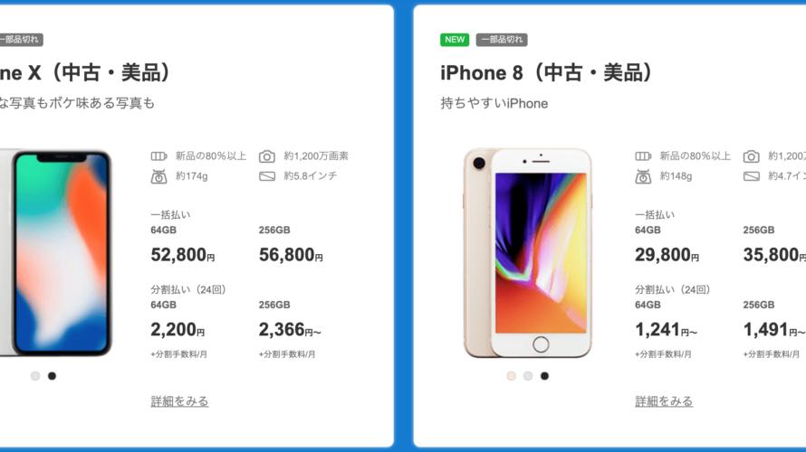 LINEモバイルからリビルト「iPhone8」「iPhoneX」が販売開始