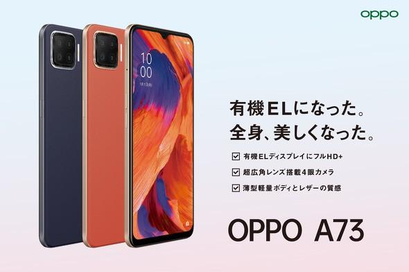 OPPO A73が4眼カメラ搭載なのに3万円!驚きのスペックとは?