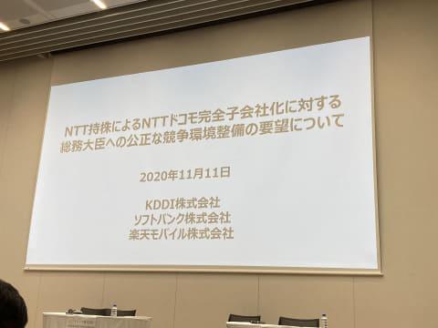ドコモが完全子会社化にKDDI,Softbank,楽天が意見書提出へ