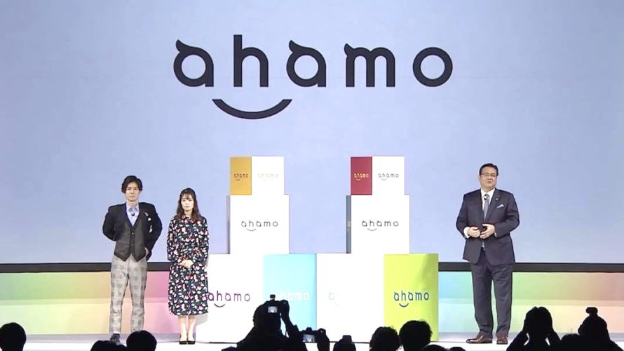 ドコモ大幅値下げ敢行!新料金「ahamo」(アハモ)は20GBで2980円と破格