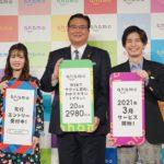 ドコモが新プラン「アハモ」20ギガで2,980円の破格のプランを発表