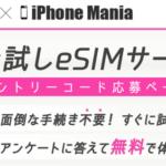 【設定まとめ】iPhoneユーザーならIIJmioアンケートに答えるだけでeSIM体験可能!