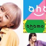 アハモahamoショック!ドコモの激安プラン「アハモ(ahamo)」は新料金プランなの?(1/3)