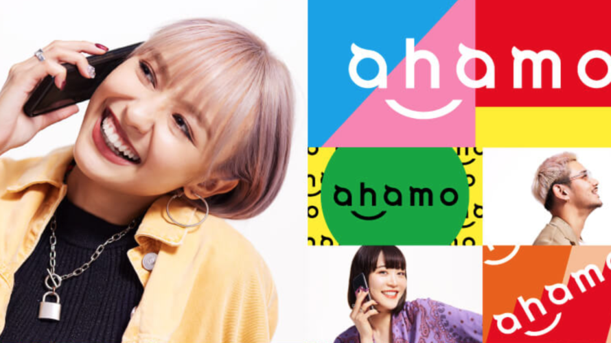 アハモahamoショック!ドコモの激安プラン「アハモ(ahamo)」は新料金プランなの?(3/3)