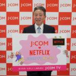 JCOMから1回60分かけ放題の新プラン発表!月額1,500円