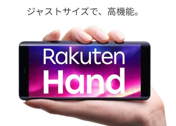 楽天モバイルから2万円台の格安スマホ「Rakuten Hand」発売