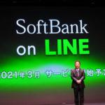 LINEモバイルが新規受付をまもなく停止へ!今後は「Softbank on LINE」へ