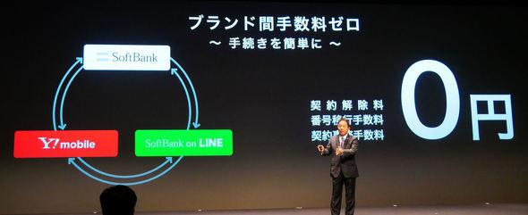 ソフトバンクとY!mobile間の乗り換え手数料が無料に!