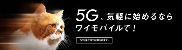 Y!mobileが5Gの提供を開始へ!2021年2月から