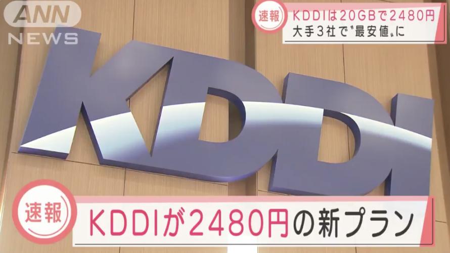KDDIの新料金は2,480円と激安レース巻き返しプランはahamo超え?