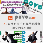 ahamo、Softbank on LINE、povoはどれが良いの?