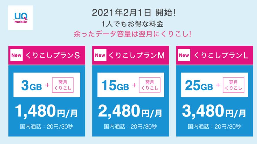 Y!mobileとUQモバイルの新料金プランを比較すると違いが明らかに!