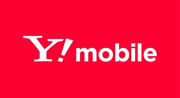 Y!mobileの新料金プランは2月18日から提供開始(発表時から変更あり)